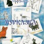 Краєзнавчі твори для дітей