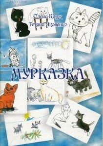 Мурказка (2)